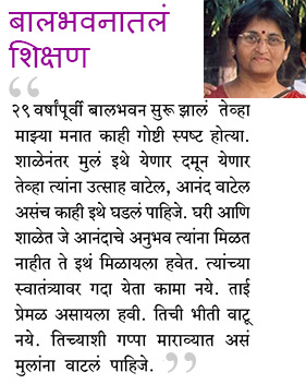 Article published in Vishranti magazine 2014