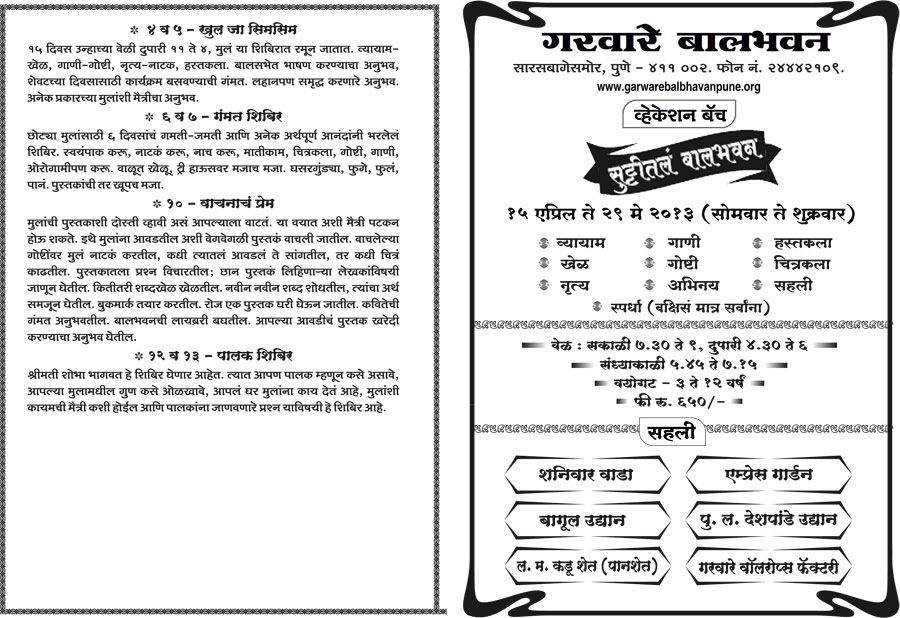 Maharashtra Times Pune Office Contact Number